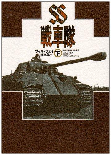 SS戦車隊〈下〉