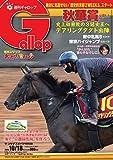 週刊Gallop(ギャロップ) 2020年10月18日号 (2020-10-13) [雑誌]