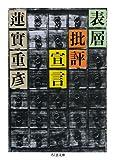表層批評宣言 (ちくま文庫) Kindle版