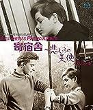 寄宿舎~悲しみの天使~ HDリマスター版 ブルーレイ[Blu-ray/ブルーレイ]