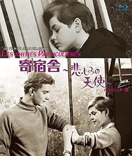 寄宿舎~悲しみの天使~ HDリマスター版 ブルーレイ [Blu-ray]