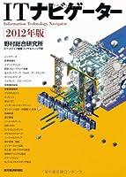 ITナビゲーター 2012年版