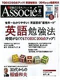 日経ビジネス Associe (アソシエ) 2014年 08月号