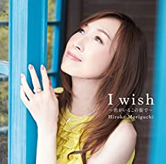 I wish ~君がいるこの街で~
