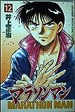 マラソンマン 12 (少年マガジンコミックス)