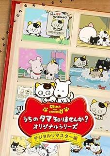 Uchi No Tama Shirimasenka? - Tama & Friends San Choume Monogatari Original Video Series [Japan DVD] FT-63026
