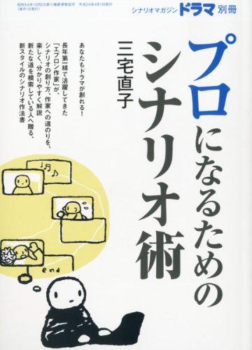 ドラマ別冊 プロになるためのシナリオ術 2012年 04月号 [雑誌]