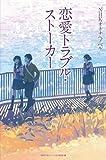 恋愛トラブル・ストーカー (NHKオトナヘノベル)