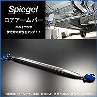 「Spiegel」ロアアームバー フロント スズキ ハスラー MR31S MR41S