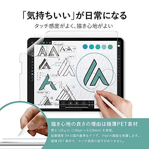 ベルモンドiPadPro11ペーパー紙ライクフィルム上質紙タイプ(第3世代2021/第2世代2020/第1世代2018)日本製液晶保護フィルムアンチグレア反射防止指紋防止気泡防止BELLEMONDIPD11PL10G124