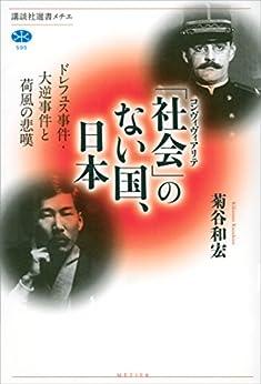 「社会」のない国、日本 ドレフュス事件・大逆事件と荷風の悲嘆 (講談社選書メチエ) | 菊谷和宏 | 哲学・思想 | Kindleストア | Amazon