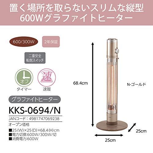 コイズミグラファイトヒーター600/300Wオフタイマー付きゴールドKKS-0694/N