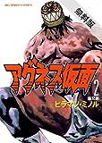 アグネス仮面(2)【期間限定 無料お試し版】 (ビッグコミックス)