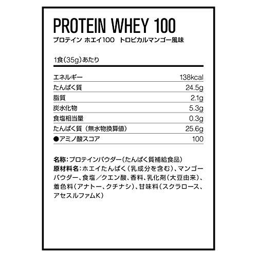 DNSプロテインホエイ100トロピカルマンゴー風味1050g(約30回分)たんぱく質筋トレ
