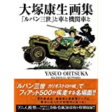 大塚康生画集 「ルパン三世」と車と機関車と