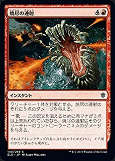 MTG マジック:ザ・ギャザリング 焼尽の連射 コモン エルドレインの王権 ELD 140 日本語版 インスタント 赤