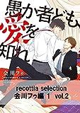 recottia selection 会川フゥ編1 vol.2 (B's-LOVEY COMICS)