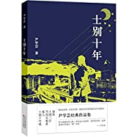 10 Years of Reunion (Hardcover) (Chinese Edition)
