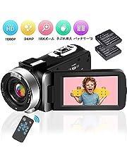 ビデオカメラ カムコーダー カメラ HD 1080P 30FPS 24MP 3インチLCD液晶画面 タッチスクリーン ナイトビジョン タイムラプス&スローモーション検知 機能リモコン付属 バッテリー*2