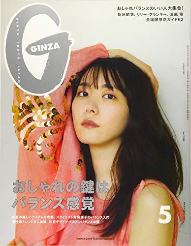 GINZA(ギンザ) 2020年5月号 [おしゃれの鍵はバランス感覚/新垣結衣]