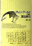 グレン・グールドを聴く夏目漱石 (五柳叢書)