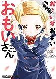 おもいがおもいおもいさん【期間限定無料版】 1 (ヤングアニマルコミックス)