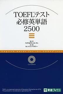 TOEFL TEST必修英単語2500 (東進ブックス)