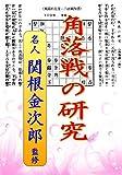 関根金次郎監修「角落戦の研究」: 将棋実力アップ古典シリーズ016