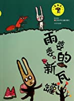 Mushroom house: rain mother-in-law new crock (pinyin)(Chinese Edition)