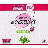 【指定第2類医薬品】新ウィズワンα 90包