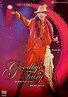 龍真咲 ディナーショー 「Goodbye Fairy」 [DVD]