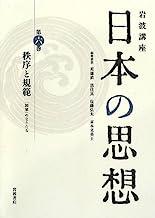 秩序と規範――「国家」のなりたち (岩波講座 日本の思想 第六巻)