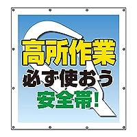 【355-65】スーパーシートスローガン 高所作業必ず使