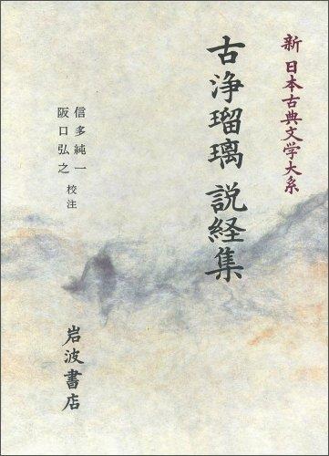 古浄瑠璃 説経集 (新日本古典文学大系 90)