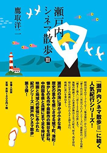 瀬戸内シネマ散歩3