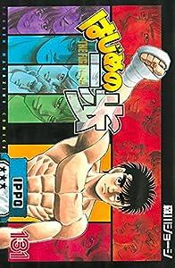 はじめの一歩(131) (講談社コミックス)