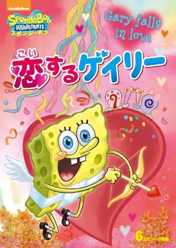 Animation - Spongebob Squarepants(TV): Gary Falls In Love [Japan DVD] PPA-137775
