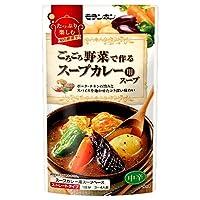 モランボン ごろごろ野菜で作る スープカレー用スープ 750g×10袋入×(2ケース)