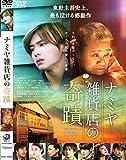 ナミヤ雑貨店の奇蹟 DVD