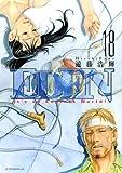 EDEN(18) <完> (アフタヌーンKC)