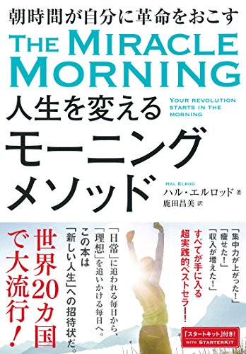 朝時間が自分に革命をおこす 人生を変えるモーニングメソッド - ハル・エルロッド, 鹿田 昌美