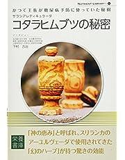 Nutrient Library-12 サラシアレティキュラータ コタラヒムブツの秘密