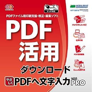 やさしくPDFへ文字入力PRO v.9.0 ダウンロード [ダウンロード]