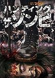 ハンティング・ザ・ゾンビ[DVD]