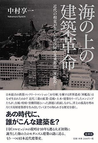 海の上の建築革命 ――近代の相克が生んだ超技師(スーパーエンジニア)の未来都市〈軍艦島〉