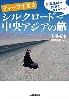 【ディープすぎる シルクロード中央アジアの旅】三蔵法師の旅路をなぞった本。陸路による国境越え。