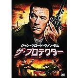 ザ・プロテクター [DVD]