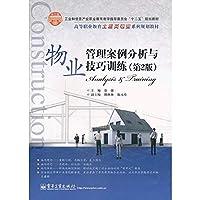 物业管理案例分析与技巧训练(第2版)