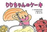紙芝居 りりちゃんのケーキ (ともだちだいすき)