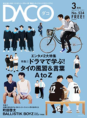 ドラマで学ぶ!タイの風習&言葉 A to Z DACO524号 2020年3月5日発行